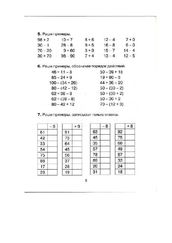 задания по олимпиаде по математике 2 класс: