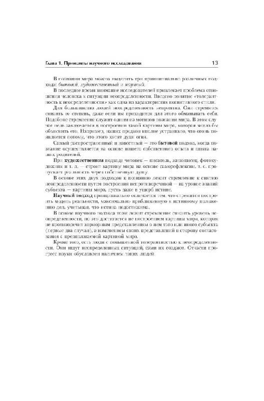 """Иллюстрация 12 к книге  """"Экспериментальная психология в схемах и комментариях """", фотография, изображение, картинка."""