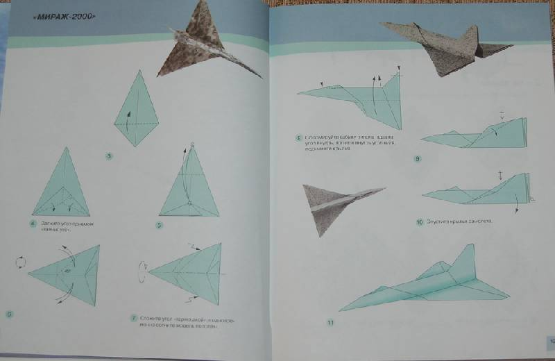 """Иллюстрация 5 к книге  """"Оригами: Самолеты из бумаги """", фотография, изображение, картинка."""
