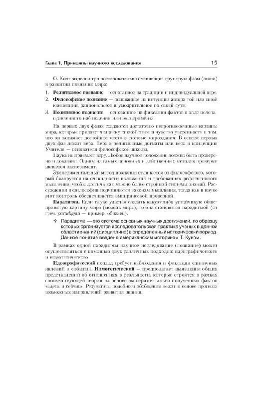 Источник. следующая. книги Экспериментальная психология в схемах и комментариях - Андрей Худяков.  9. 1. Иллюстрация.