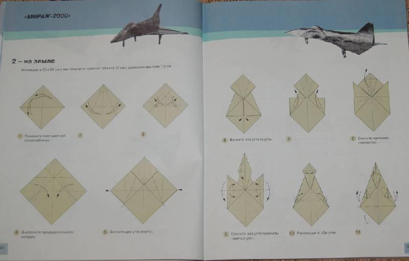 Поделки из бумаги военная техника оригами