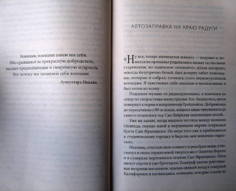 Книга путь мирного война скачать