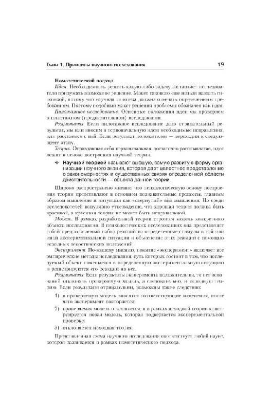 Источник. следующая. книги Экспериментальная психология в схемах и комментариях - Андрей Худяков.  1. Иллюстрация.