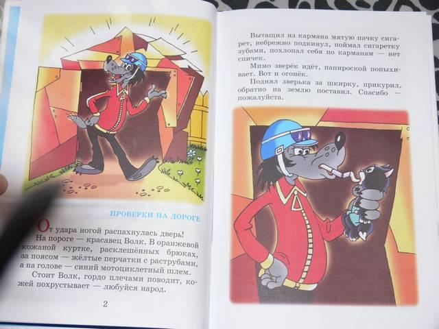 Иллюстрация 1 из 9 для Ну, погоди! Проверки на дороге - Камов, Курляндский, Хайт | Лабиринт - книги. Источник: Irbis