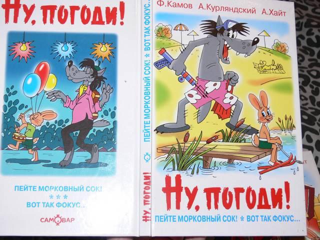 Иллюстрация 1 из 15 для Ну, погоди! (первая и вторая серии) - Курляндский, Камов   Лабиринт - книги. Источник: Irbis
