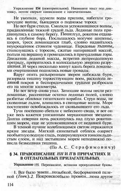 Иллюстрация 1 из 7 для Пособие по русскому языку. С упражнениями - Дитмар Розенталь   Лабиринт - книги. Источник: Machaon