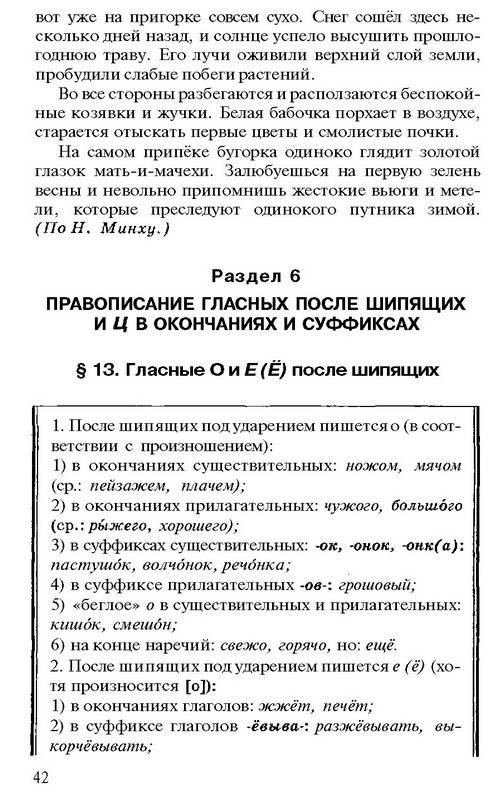 Иллюстрация 1 из 7 для Сборник упражнений по русскому языку - Дитмар Розенталь | Лабиринт - книги. Источник: Machaon