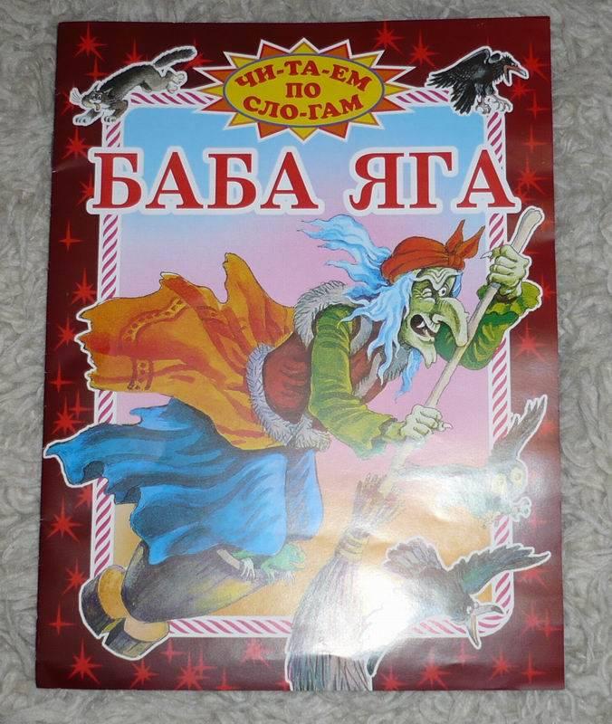 Иллюстрация 1 из 6 для Баба-Яга | Лабиринт - книги. Источник: Лора76756465