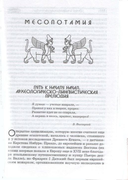 Иллюстрация 1 из 12 для Легенды и мифы Древнего Востока - Анна Овчинникова   Лабиринт - книги. Источник: Антонина