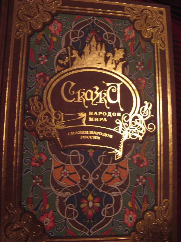 Читать книгу аленький цветочек аксаков читать