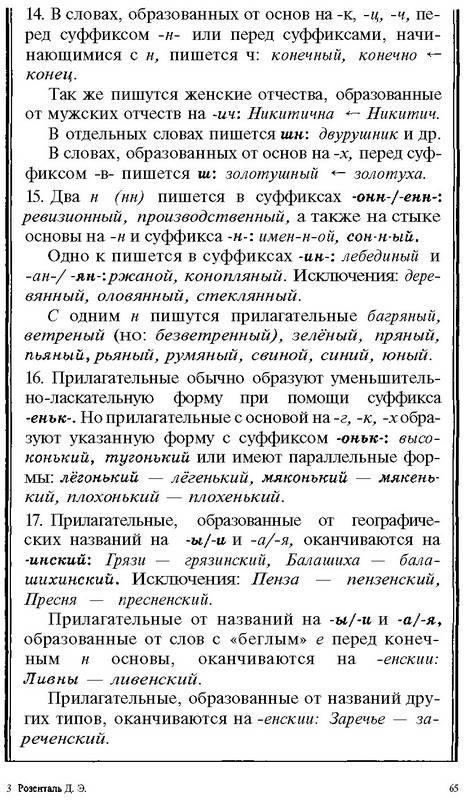 Узорова Нефедова Русский Язык Диктанты 5 Классы