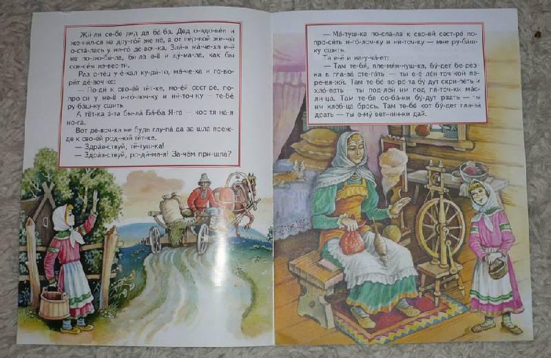 Из 6 для баба яга лабиринт книги