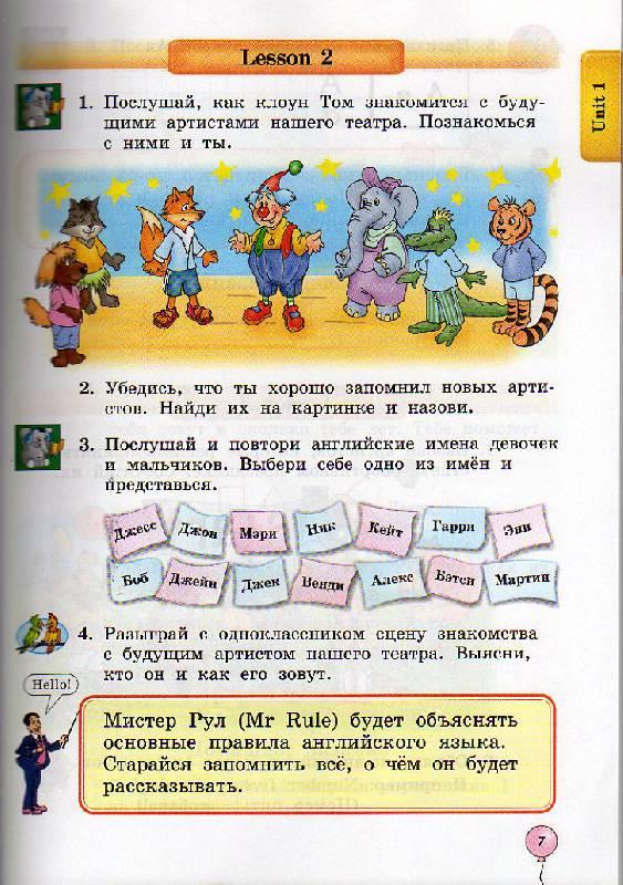 Учебник по английскому языку 2 класс биболетова
