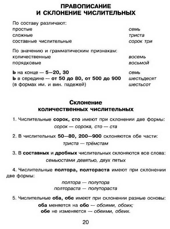 Грамматика русского языка ( в