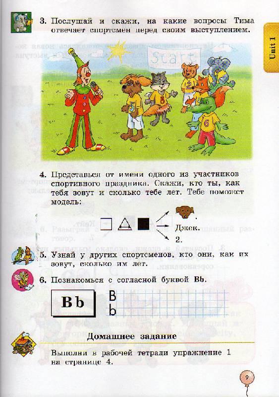 Как сделать английский язык 4 класс 1 часть учебник