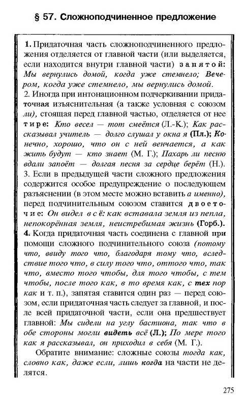 Решебник по русскому языку сборник упражнений розенталь