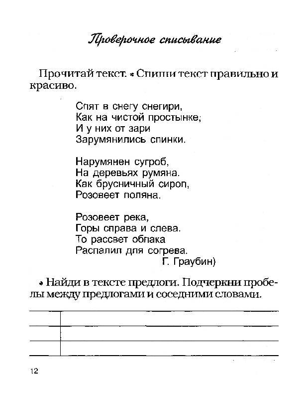 По русскому языку 2 класс вариант 1 2