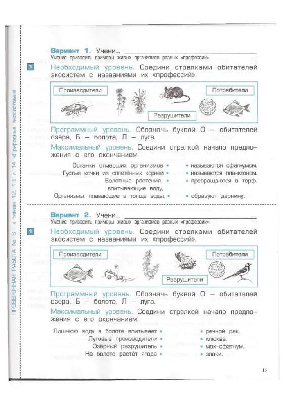 вахрушев 2 класс ответы на контрольную №3