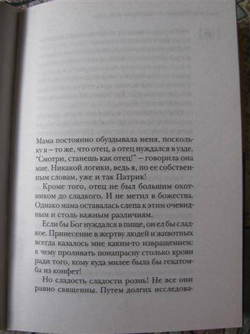 Иллюстрация 1 из 6 для Любовный саботаж; Биография голода: Романы - Амели Нотомб   Лабиринт - книги. Источник: Гайдукова  Софья