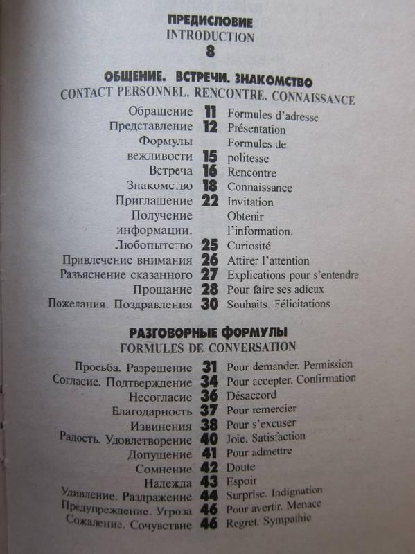 Иллюстрация 1 из 8 для Русско-французский разговорник - Семеницкий, Тексье | Лабиринт - книги. Источник: caramel