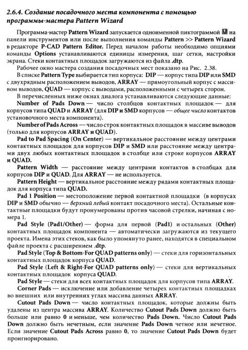 """Рецензии покупателей на  """"P-CAD 2006.  Руководство схемотехника, администратора библиотек, конструктора """" ."""