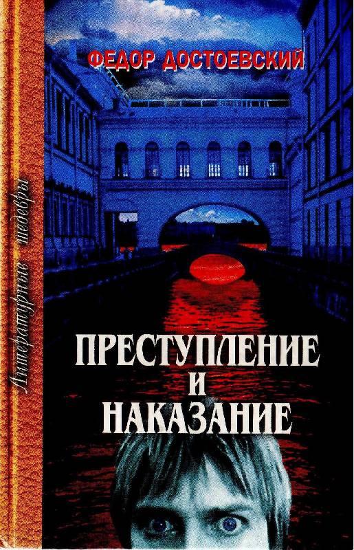 Иллюстрация 1 из 8 для Преступление и наказание - Федор Достоевский   Лабиринт - книги. Источник: MarionDeLorme