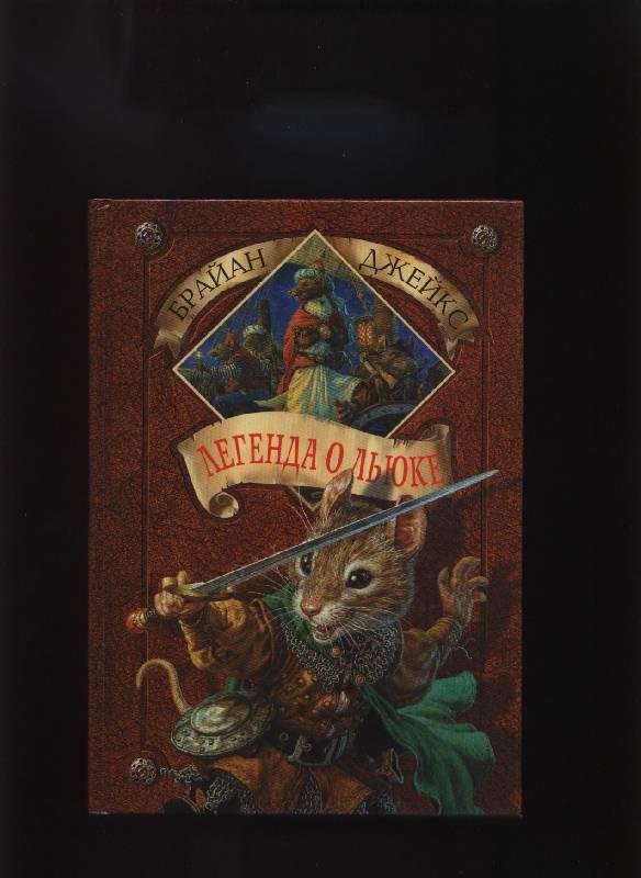 Иллюстрация 1 из 6 для Легенда о Льюке. Книга 12 - Брайан Джейкс | Лабиринт - книги. Источник: Романтик-Негодяй