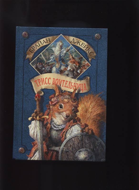 Иллюстрация 1 из 6 для Трисс Воительница. Книга 14 - Брайан Джейкс   Лабиринт - книги. Источник: Романтик-Негодяй