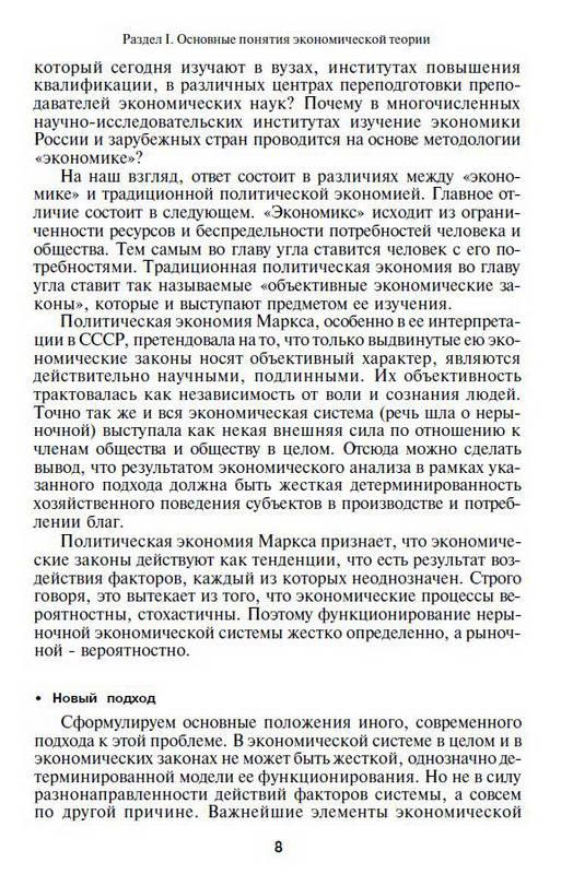 Иллюстрация 1 из 7 для Экономическая теория: Учебник для студентов вузов - Ильчиков, Камаев, Борисовская | Лабиринт - книги. Источник: Machaon