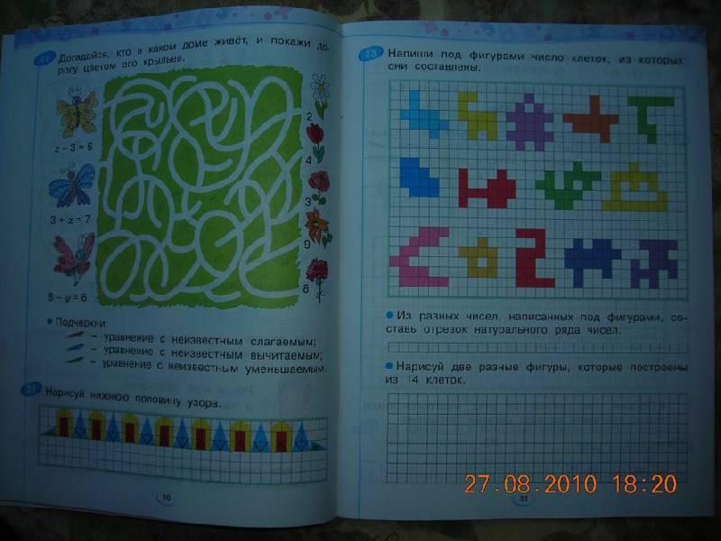 Гдз по математике 4 класс бененсон