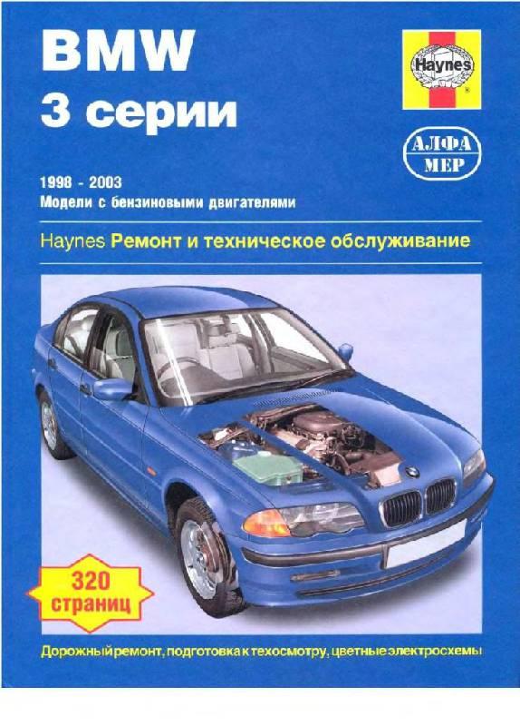 Иллюстрация 1 из 22 для BMW 3 серии 1998-2003 (модели с бензиновыми двигателями). Ремонт и техническое обслуживание - Мартин Рэндл | Лабиринт - книги. Источник: Юта