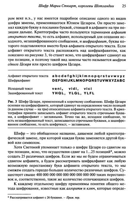 Саймон Сингх Книга Шифров
