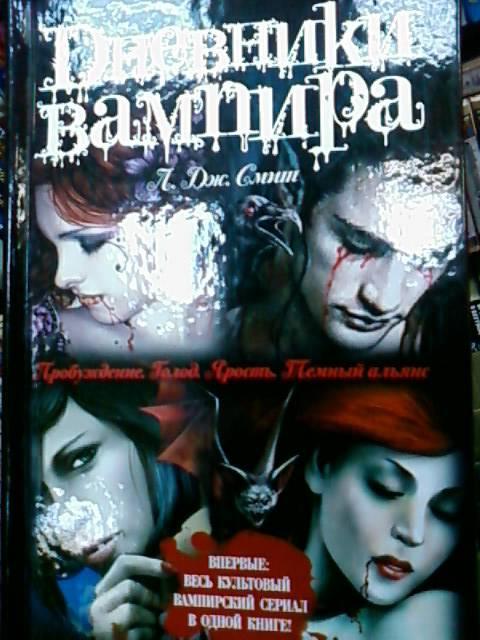 Дневники лиза смит вампира пробуждение