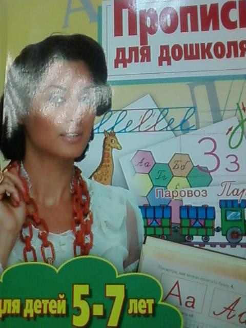 Иллюстрация 1 из 4 для Прописи для дошколят: для детей 5-7 лет - Тина Канделаки | Лабиринт - книги. Источник: lettrice