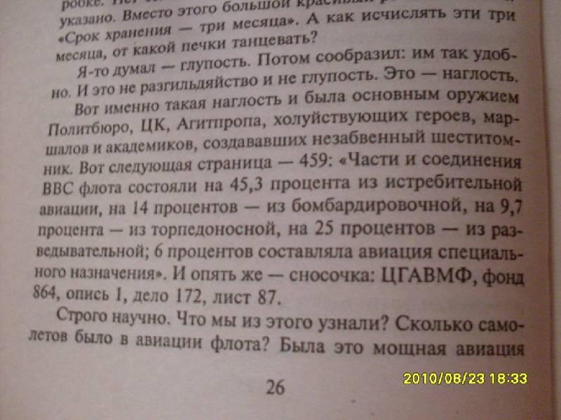 Иллюстрация 1 из 4 для Самоубийство: зачем Гитлер напал на Советский Союз? - Виктор Суворов | Лабиринт - книги. Источник: Lubzhen