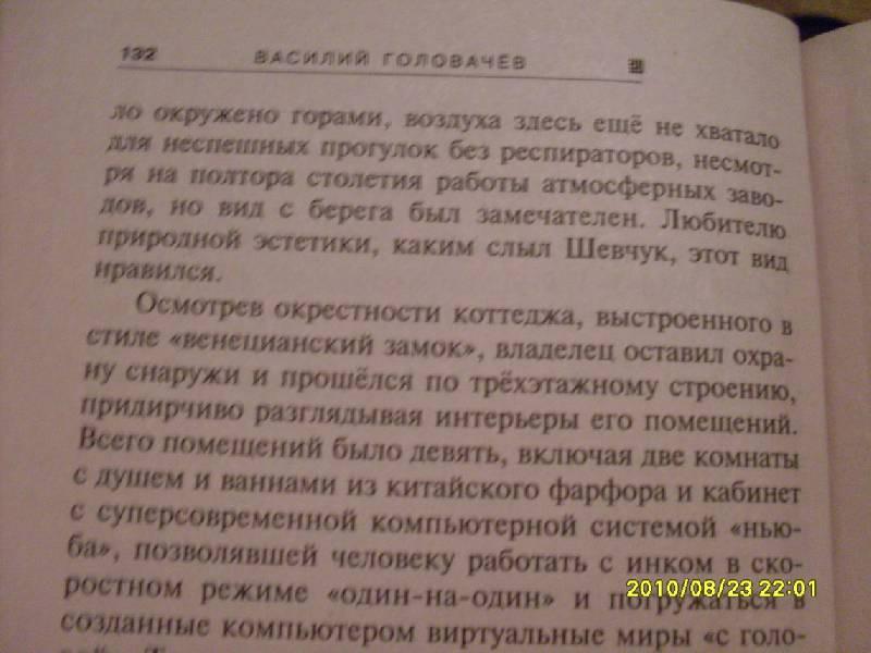 Иллюстрация 1 из 3 для Посторонним вход воспрещен - Василий Головачев | Лабиринт - книги. Источник: Lubzhen