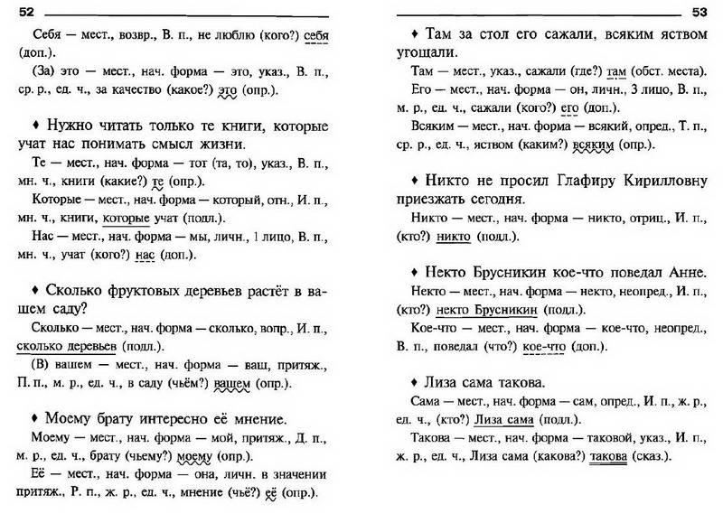 Образцы морфологического разбора имен существительных: Иной раз я слышал .