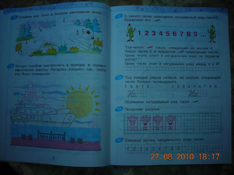 Математика 3 класс рабочая тетрадь 1 часть ответы страница 8