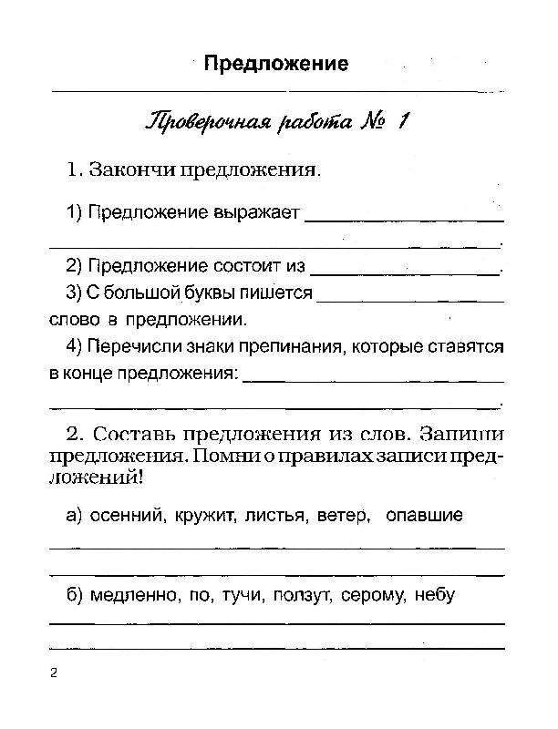 Грамматический справочник по русскому языку.  Конвертер величин.  Куда сходить с детьми.