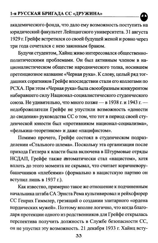 Иллюстрация 4 из 34 для книги 1 я русская