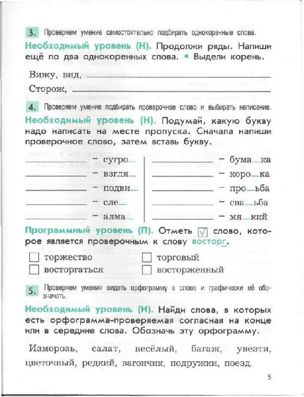 Проверочные работы по русскому языку 3 класс