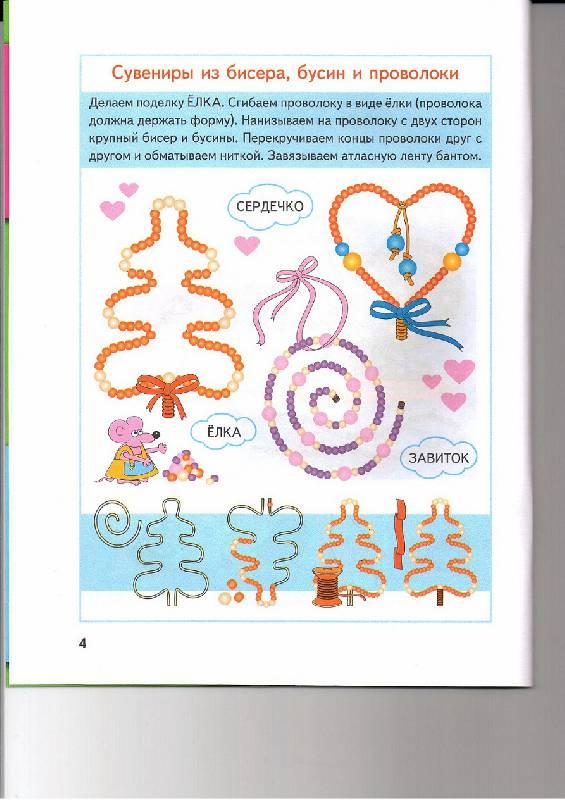 Иллюстрация 5 из 6 для Поделки из бисера - Гришина, Анистратова Лабиринт - книги.