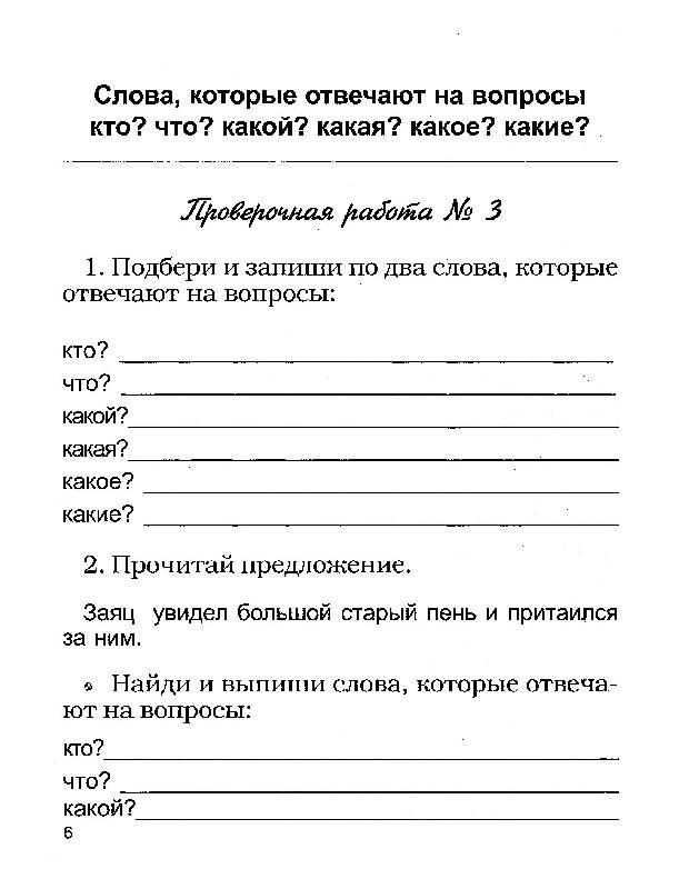 Сочинском, контрольная работа по русскому языку 3 класс там написано