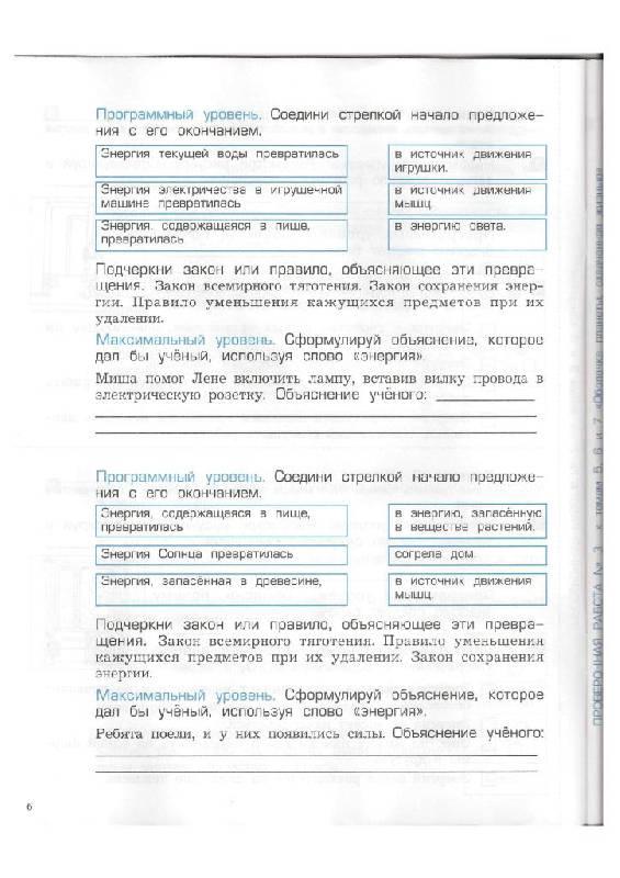 Гдз по башкирскому языку 7 класс габитова усманова