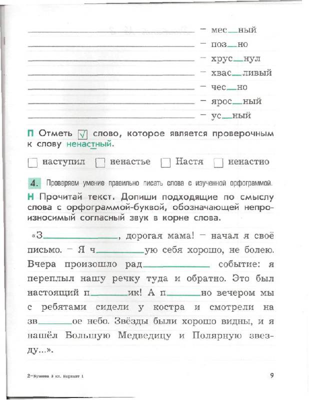 Проверочная работа по русскому языку 4 класс