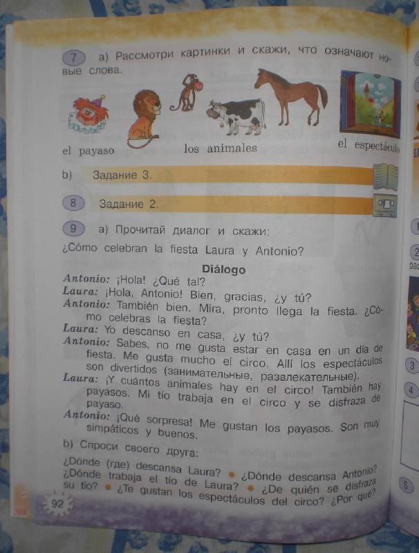 гдз по испанскому языку 2 класс воинова учебник
