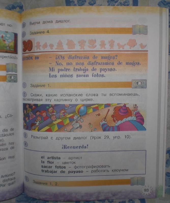 по языку гдз класс испанскому 7