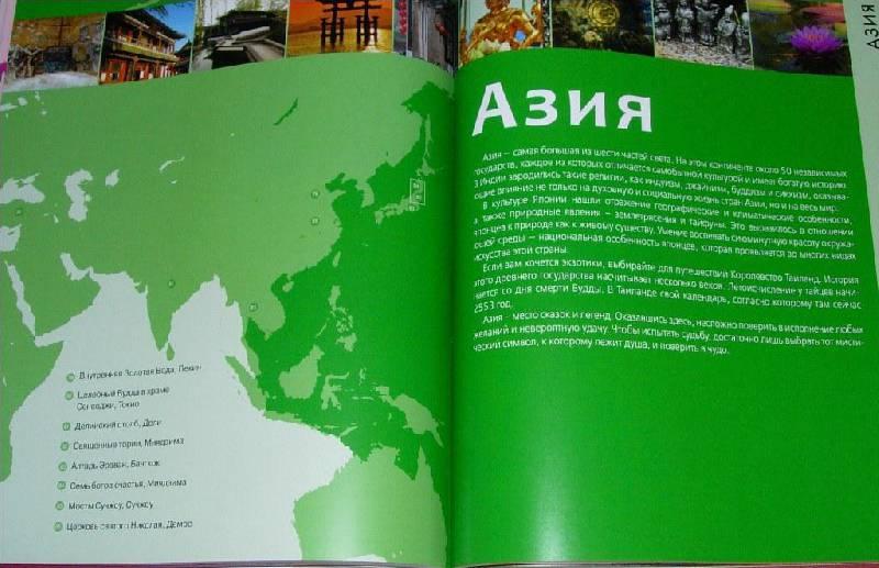 Иллюстрация 22 к книге 100 мест, где исполняются желания, фотография