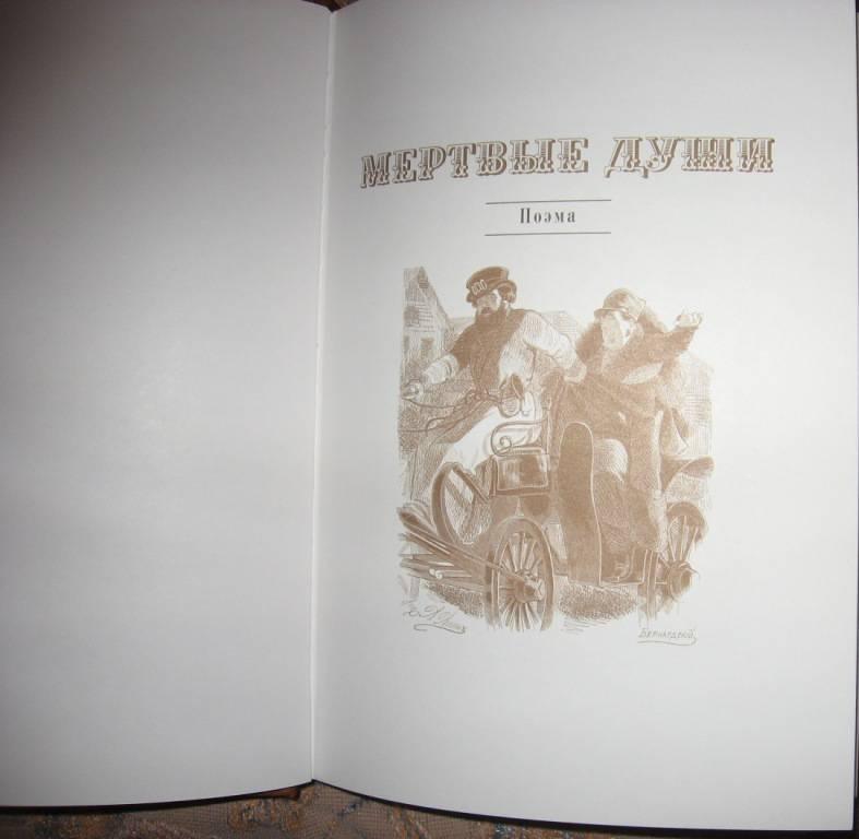 Иллюстрация 1 из 5 для Мертвые души - Николай Гоголь | Лабиринт - книги. Источник: Аликин  Константин Юрьевич