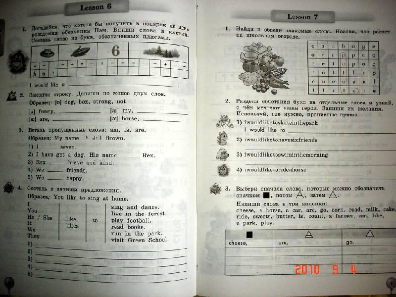 Для английский язык рабочая тетрадь к